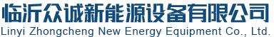 临沂众诚新能源设备有限公司